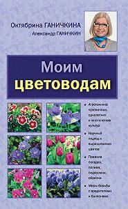 Октябрина Ганичкина -Моим цветоводам