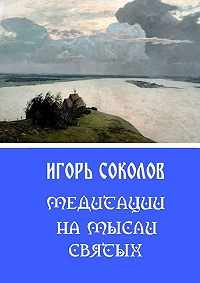 Игорь Соколов - Медитации намысли святых