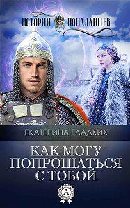 Екатерина Гладких -Как могу попрощаться с тобой