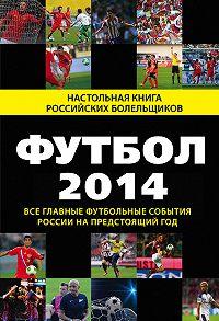 Николай Яременко -Футбол-2014. Все главные футбольные события России на предстоящий год