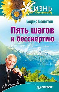 Борис Болотов -Пять шагов к бессмертию