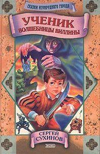 Сергей Сухинов -Ученик волшебницы Виллины