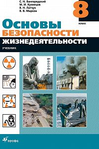 Михаил Кузнецов -Основы безопасности жизнедеятельности.8 класс