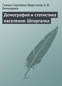 А. Белозерова -Демография и статистика населения. Шпаргалка