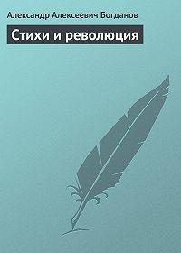 Александр Алексеевич Богданов -Стихи и революция