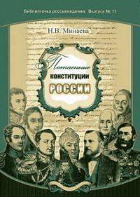 Нина Минаева -Потаенные конституции России