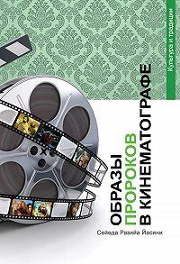 Сейеда Йасини -Образы пророков в кинематографе