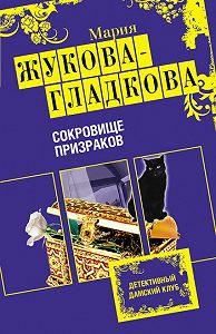 Мария Жукова-Гладкова -Сокровище призраков