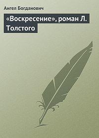 Ангел Богданович -«Воскресение», роман Л. Толстого