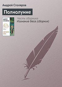 Андрей Столяров -Полнолуние