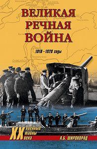 Александр Широкорад -Великая речная война. 1918–1920 годы