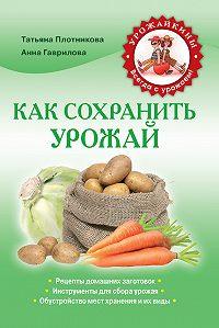 Татьяна Плотникова -Как сохранить урожай