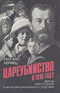 Михаил Хейфец -Цареубийство в 1918 году