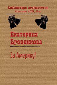 Екатерина Бронникова -За Америку!
