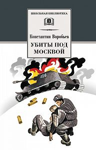 Константин Воробьев -Убиты под Москвой (сборник)