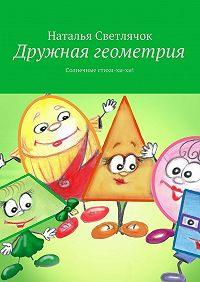 Наталья Светлячок -Дружная геометрия. Солнечные стихи-хи-хи!