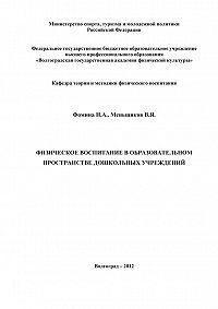 Виктор Меньщиков, Наталья Фомина - Физическое воспитание в образовательном пространстве дошкольных учреждений