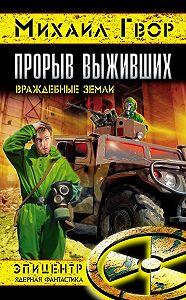 Михаил Гвор -Прорыв выживших. Враждебные земли