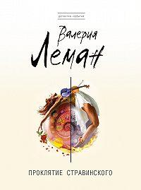 Валерия Леман - Проклятие Стравинского
