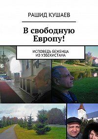Рашид Кушаев -Всвободную Европу!