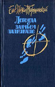 Енё Тершанский -Странник