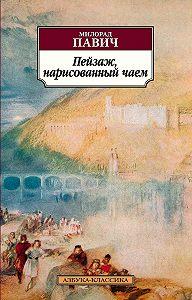Милорад Павич -Пейзаж, нарисованный чаем
