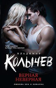 Владимир Колычев -Верная неверная