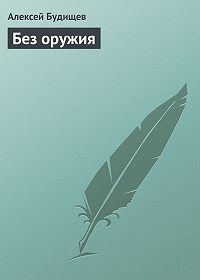 Алексей Будищев - Без оружия