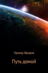 Прохор Фродов -Путь домой