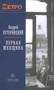 Андрей Кутерницкий -Первая женщина