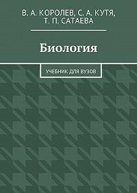 Сергей Кутя, Татьяна Сатаева, Виталий Королев - Биология