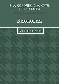 Сергей Кутя -Биология