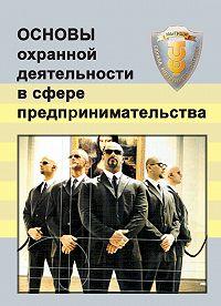 Виктор Тишков, Виктор Никушин - Основы охранной деятельности в сфере предпринимательства