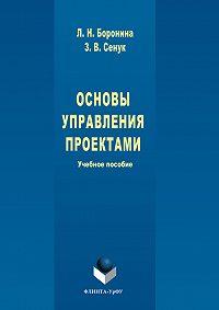 Людмила Боронина -Основы управления проектами