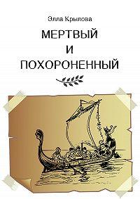 Элла Крылова -Мертвый и Похороненный