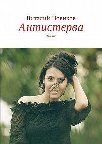 Виталий Новиков -Антистерва. Роман