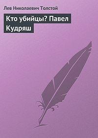 Лев Толстой -Кто убийцы? Павел Кудряш