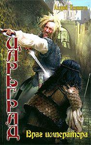 Андрей Посняков -Враг императора