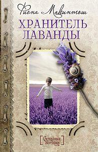 Фиона Макинтош -Хранитель лаванды