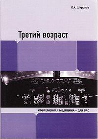 Евгений Алексеевич Широков -Третий возраст