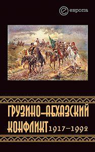 Константин Казенин - Грузино-абхазский конфликт:1917-1992