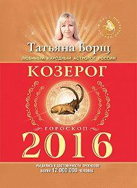 Татьяна Борщ - Козерог. Гороскоп на 2016 год