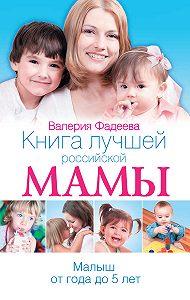 Валерия Фадеева -Книга лучшей российской мамы. Малыш от года до 5 лет