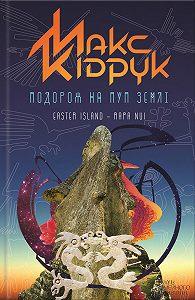 Максим Кидрук -Подорож на Пуп Землі