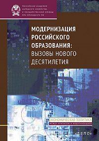 А. А. Климов -Модернизация российского образования. Вызовы нового десятилетия