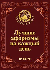 Николай Непомнящий -Лучшие афоризмы на каждый день