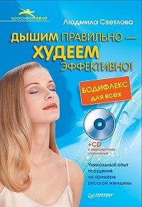Людмила Филипповна Светлова -Дышим правильно – худеем эффективно! Бодифлекс для всех