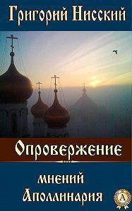 Григорий Нисский Святитель -Опровержение мнений Аполлинария