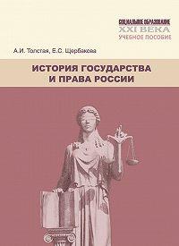А. И. Толстая -История государства и права России. Учебное пособие