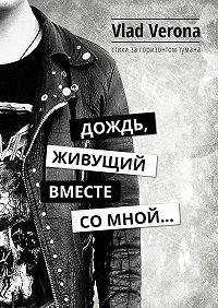 Vlad Verona -Дождь, живущий вместе со мной… Стихи за горизонтом тумана